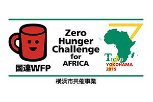 WFP,ZERO HUNGERメニュー